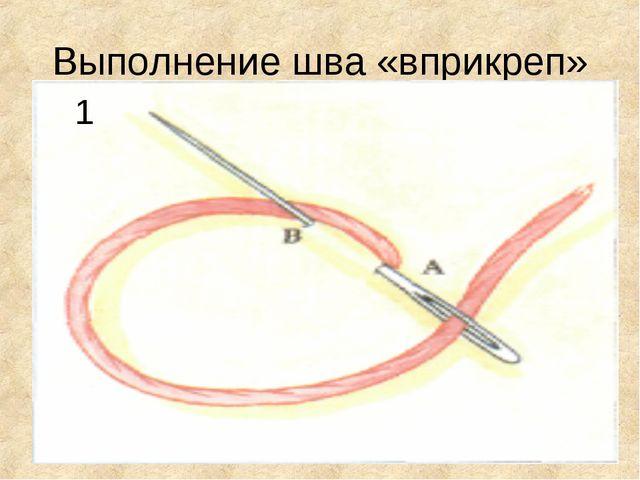 Выполнение шва «вприкреп» 1