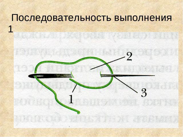 Последовательность выполнения 1