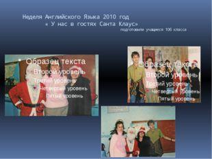 Неделя Английского Языка 2010 год « У нас в гостях Санта Клаус» подготовили