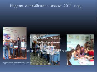 Неделя английского языка 2011 год Встречаем гостей из англо-язычных стран по