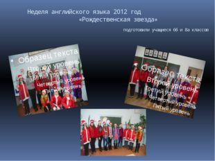 Неделя английского языка 2012 год «Рождественская звезда» подготовили учащие