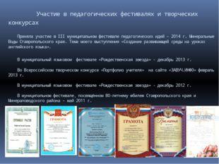 Участие в педагогических фестивалях и творческих конкурсах Приняла участие в
