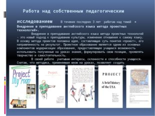 Работа над собственным педагогическим исследованием В течение последних 3 ле