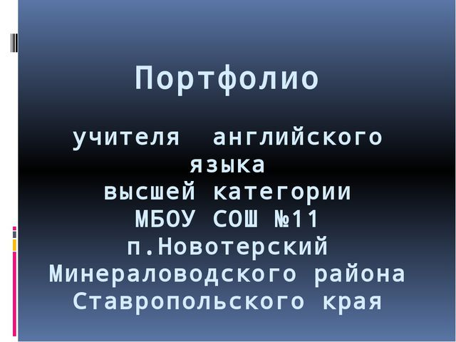 Портфолио учителя английского языка высшей категории МБОУ СОШ №11 п.Новотерск...