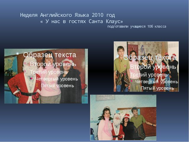 Неделя Английского Языка 2010 год « У нас в гостях Санта Клаус» подготовили...