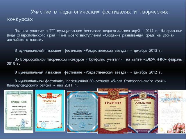 Участие в педагогических фестивалях и творческих конкурсах Приняла участие в...