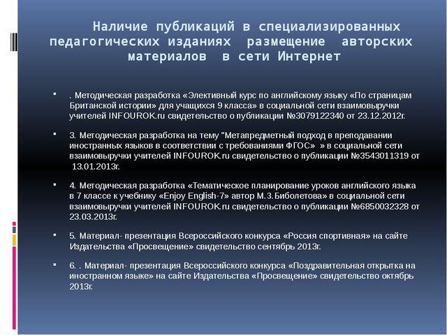Наличие публикаций в специализированных педагогических изданиях размещение а...