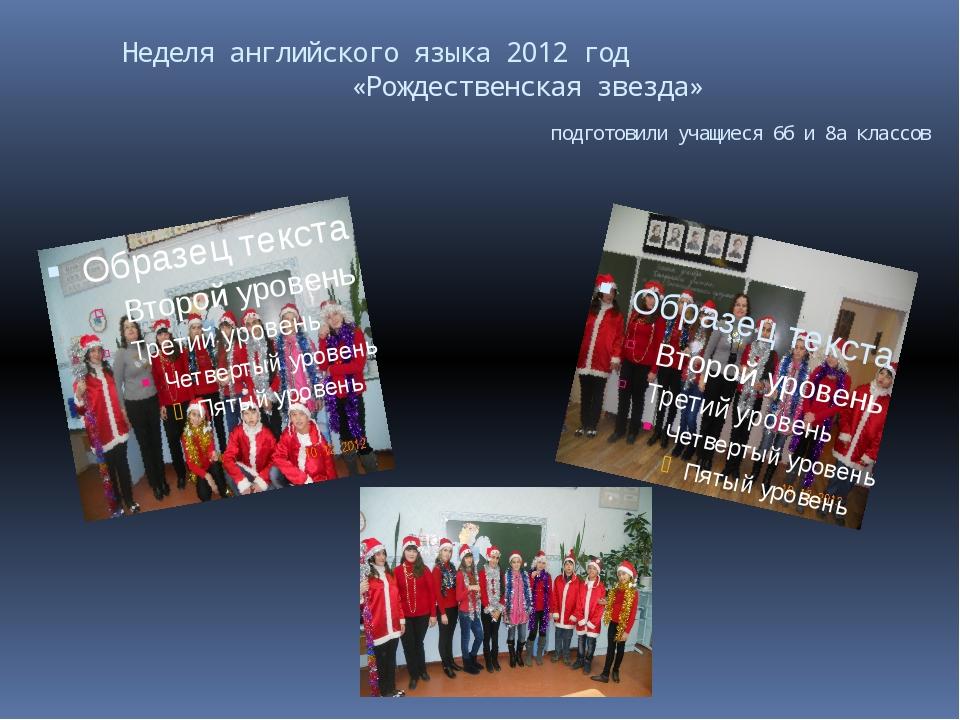 Неделя английского языка 2012 год «Рождественская звезда» подготовили учащие...