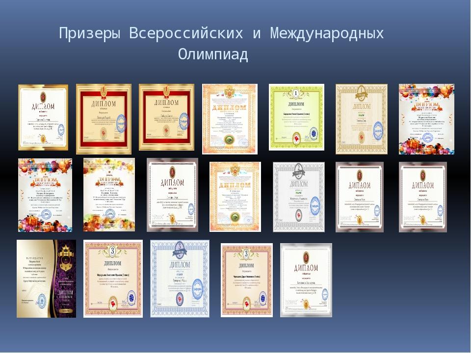 Призеры Всероссийских и Международных Олимпиад