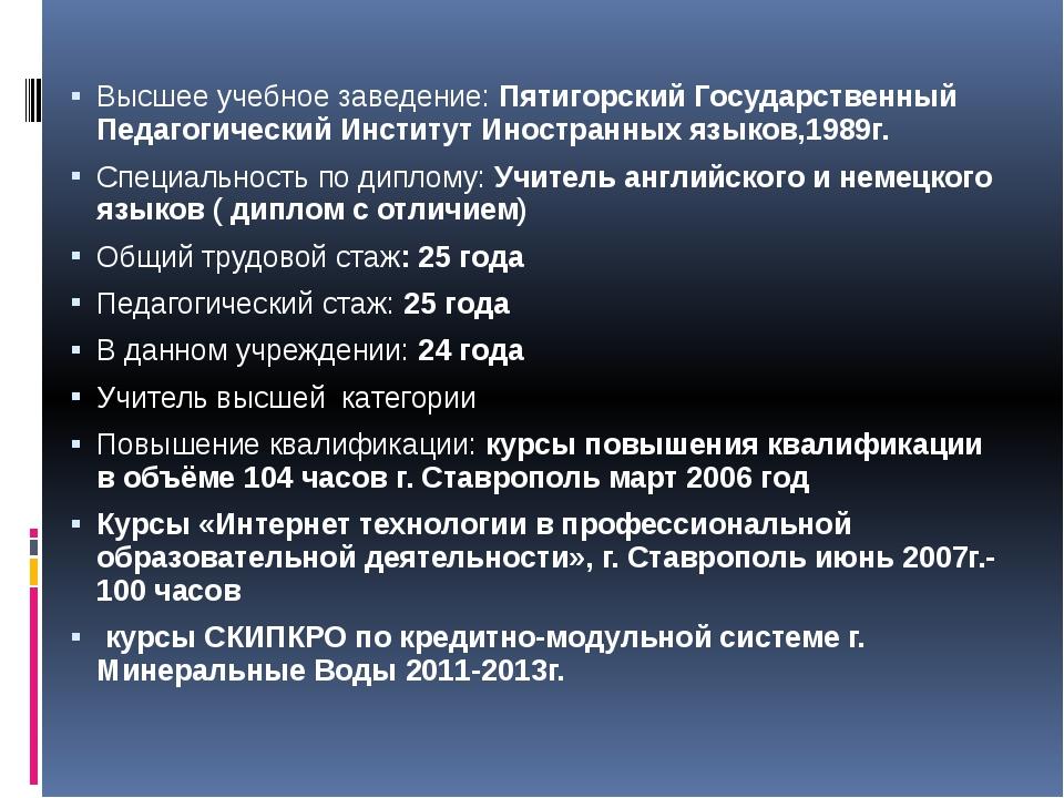 Высшее учебное заведение: Пятигорский Государственный Педагогический Институт...