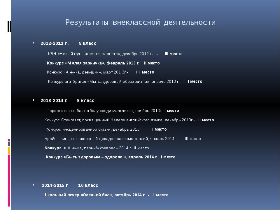 Результаты внеклассной деятельности 2012-2013 г . 8 класс КВН «Новый год шаг...