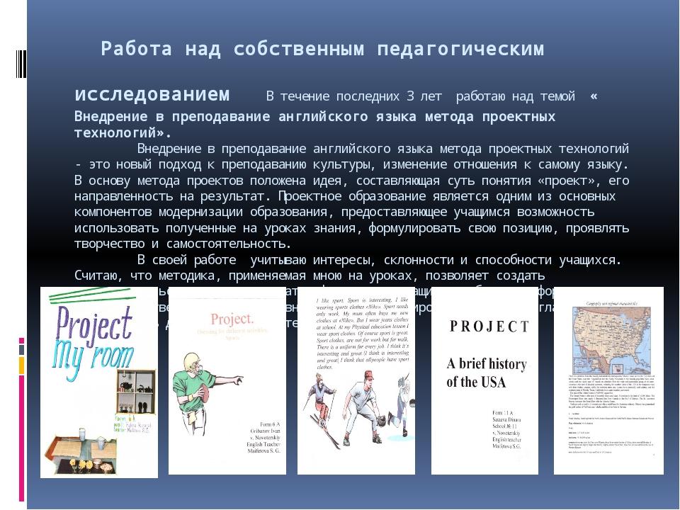 Работа над собственным педагогическим исследованием В течение последних 3 ле...