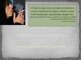 (О вреде курения для детей и подростков) «Сами подростки должны понимать отве