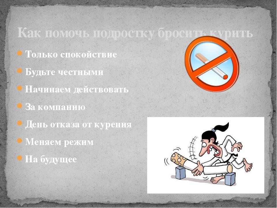 Вред курения картинки для детей, картинки