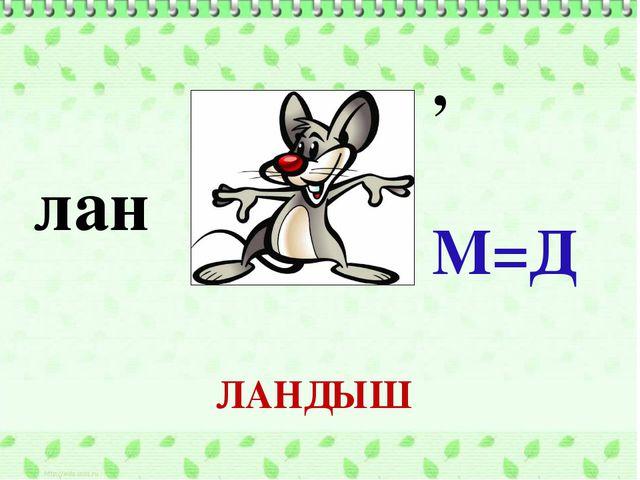 лан ЛАНДЫШ , М=Д
