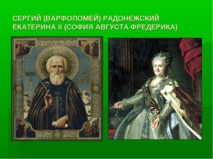СЕРГИЙ (ВАРФОЛОМЕЙ) РАДОНЕЖСКИЙ ЕКАТЕРИНА II (СОФИЯ АВГУСТА ФРЕДЕРИКА)