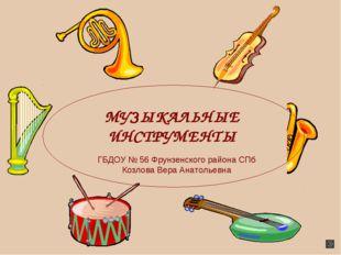 МУЗЫКАЛЬНЫЕ ИНСТРУМЕНТЫ ГБДОУ № 56 Фрунзенского района СПб Козлова Вера Анато