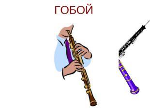 ГОБОЙ