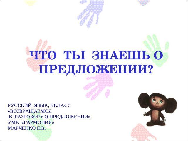 ЧТО ТЫ ЗНАЕШЬ О ПРЕДЛОЖЕНИИ? РУССКИЙ ЯЗЫК, 3 КЛАСС «ВОЗВРАЩАЕМСЯ К РАЗГОВОРУ...