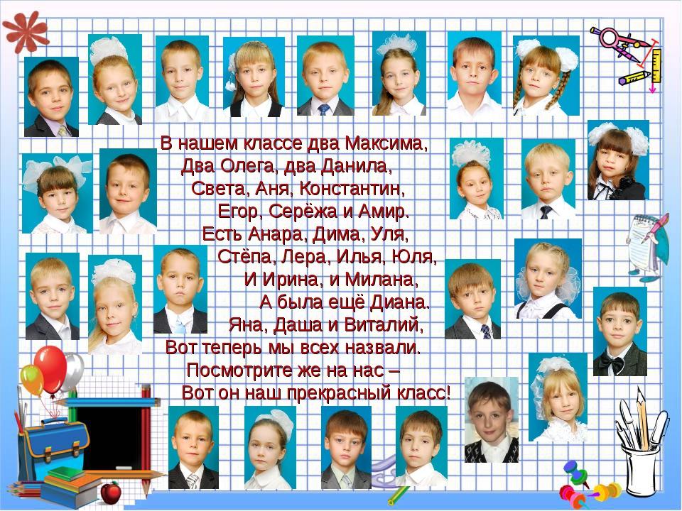 В нашем классе два Максима, Два Олега, два Данила, Света, Аня, Константин, Ег...