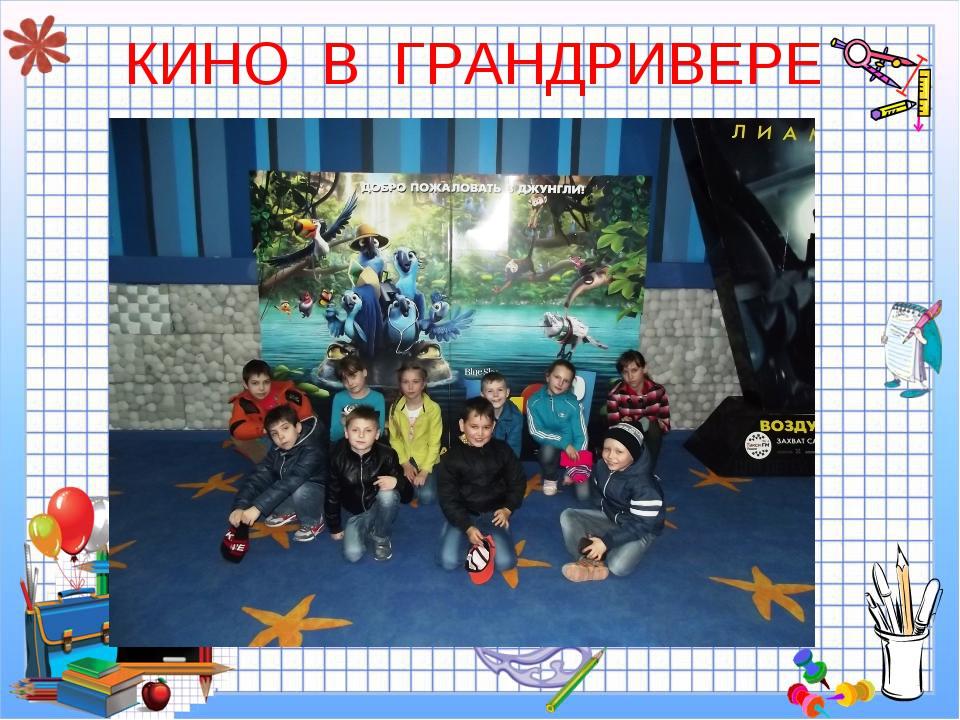 КИНО В ГРАНДРИВЕРЕ