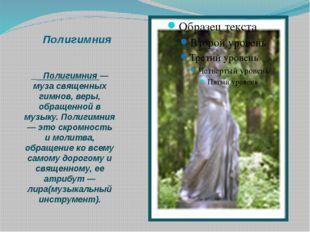 Полигимния Полигимния—муза священных гимнов, веры, обращенной в музыку