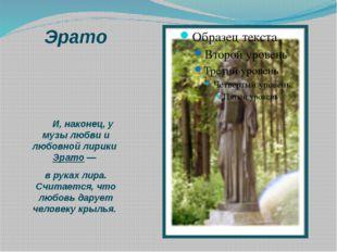 Эрато  И, наконец, у музы любви и любовной лирикиЭрато— в руках лира.