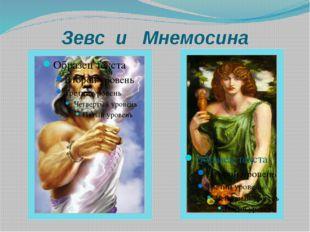 Зевс и Мнемосина