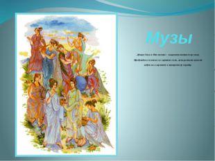 Музы Дочери Зевса и Мнемосины – покровительницы искусства. Пробуждая в челове