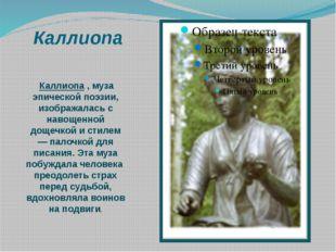 Каллиопа Каллиопа, муза эпической поэзии, изображалась с навощенной дощечко