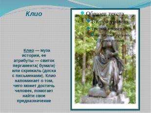 Клио Клио— муза истории, ее атрибуты — свиток пергамента( бумаги) или