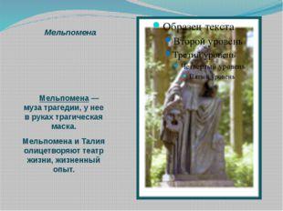 Мельпомена Мельпомена— муза трагедии, у нее в руках трагическая маска