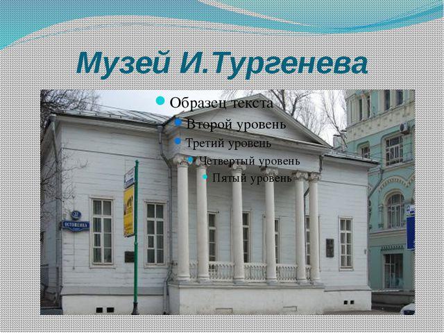 Музей И.Тургенева