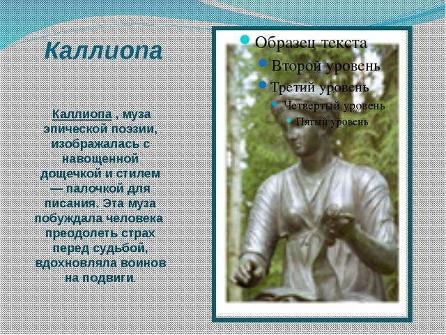 Каллиопа Каллиопа, муза эпической поэзии, изображалась с навощенной дощечко...