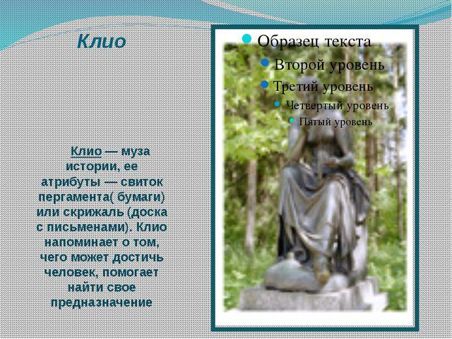 Клио Клио— муза истории, ее атрибуты — свиток пергамента( бумаги) или...