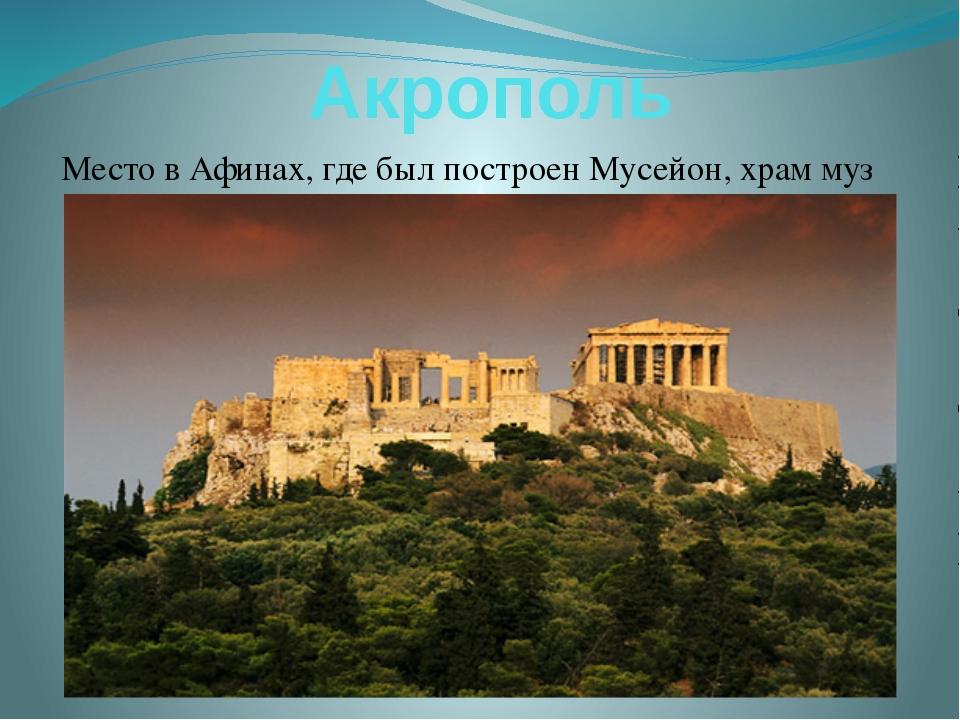 Акрополь Место в Афинах, где был построен Мусейон, храм муз