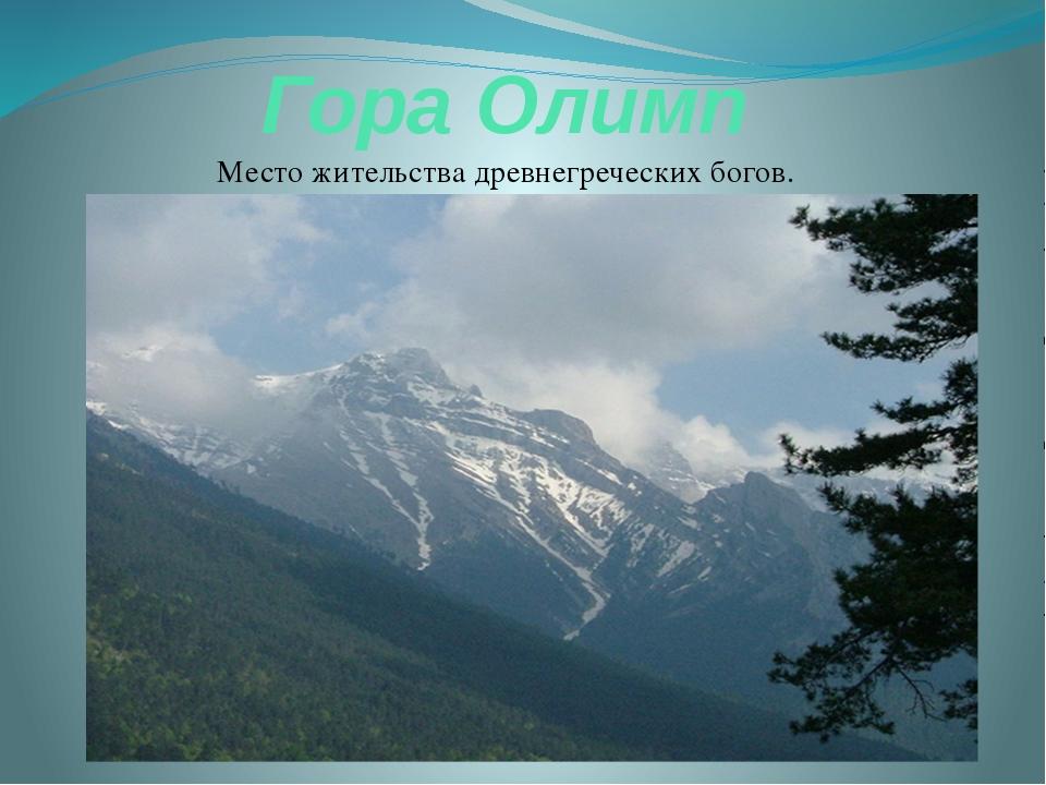 Гора Олимп Место жительства древнегреческих богов.