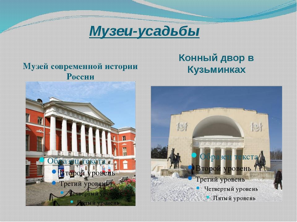 Музеи-усадьбы Музей современной истории России Конный двор в Кузьминках