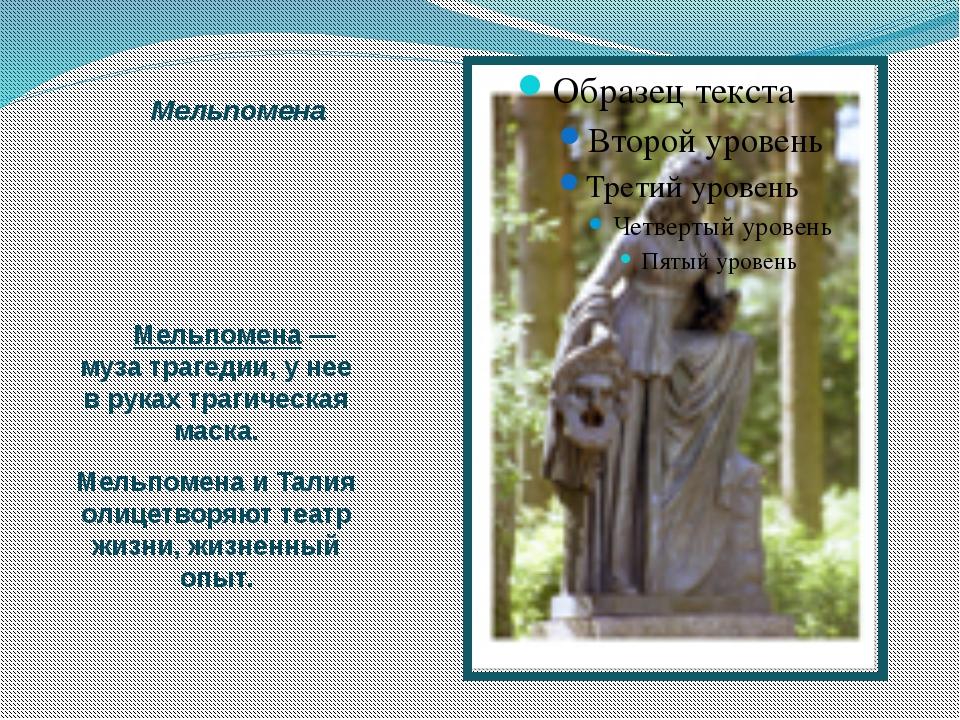 Мельпомена Мельпомена— муза трагедии, у нее в руках трагическая маска...