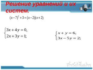 Решение уравнений и их систем.