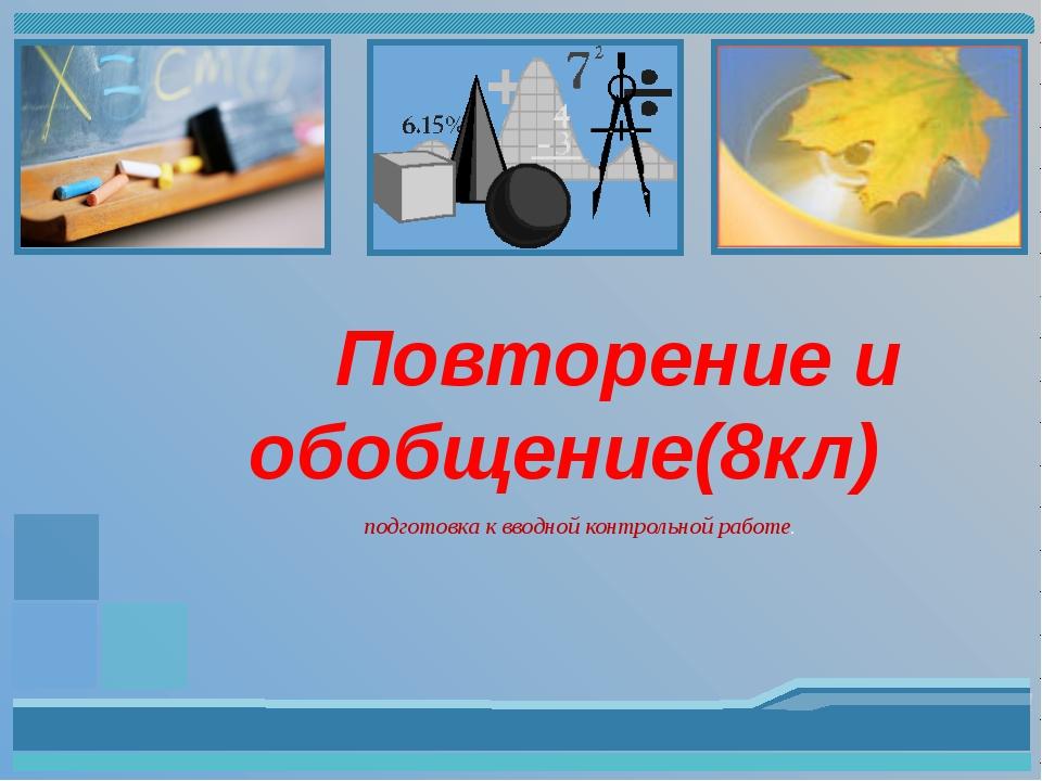 Повторение и обобщение(8кл) подготовка к вводной контрольной работе.