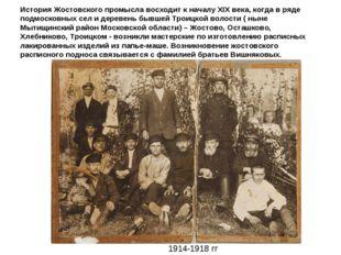 История Жостовского промысла восходит к началу ХIХ века, когда в ряде подмоск