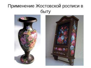 Применение Жостовской росписи в быту