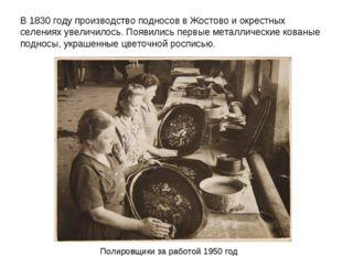 В 1830 году производство подносов в Жостово и окрестных селениях увеличилось.