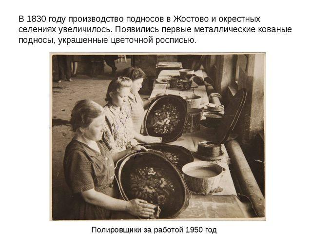 В 1830 году производство подносов в Жостово и окрестных селениях увеличилось....