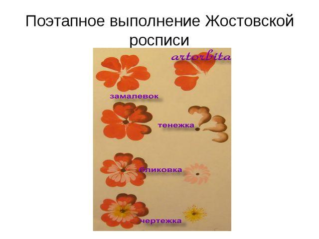 Поэтапное выполнение Жостовской росписи