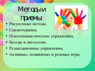Методы и приемы: Рисуночные методы, Сказкотерапия, Психогимнастические упражн