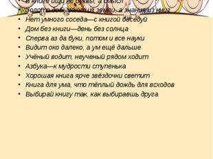 Пословицы о книге  В книге ищи не буквы, а смысл Золото добывают из земли, а