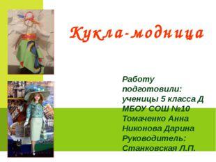 Работу подготовили: ученицы 5 класса Д МБОУ СОШ №10 Томаченко Анна Никонова Д