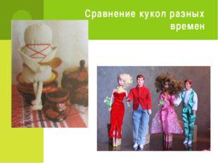 Сравнение кукол разных времен